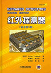 Infrared-Detectors-Chinese